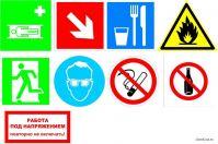 znaki_bezopasnosti