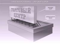 kryshnaya_ustanovka2