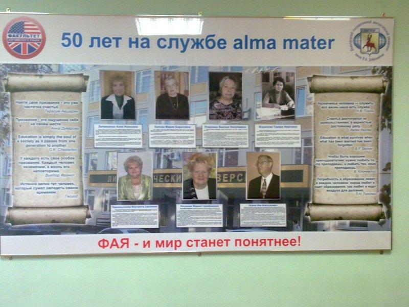 Стенд 50 лет на службе
