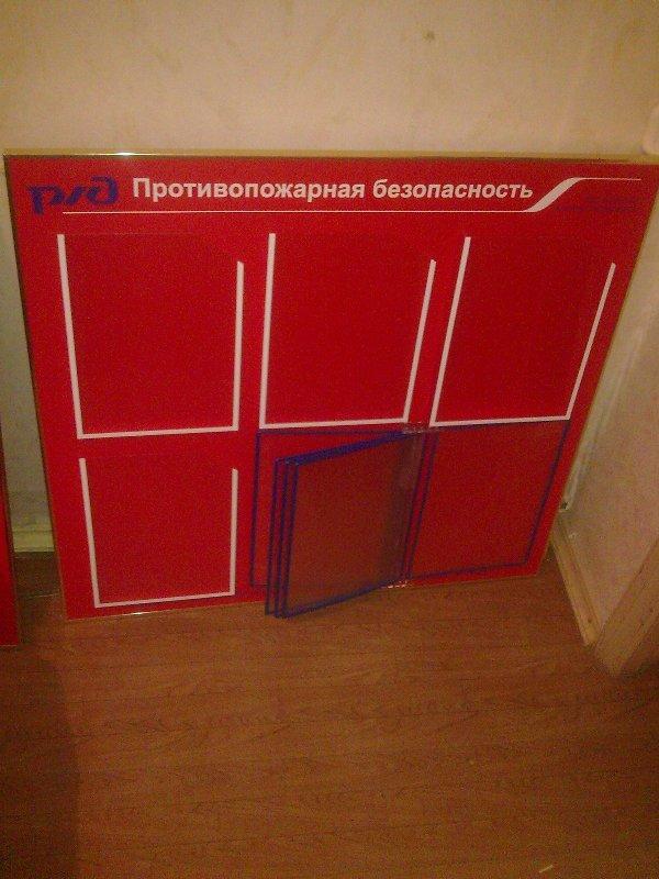 Стенд РЖД противопожарная безопасность