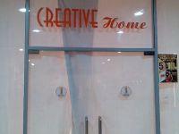 Вывеска Creative Home
