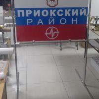 Стенд Приокский район