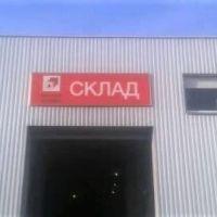Вывеска склад