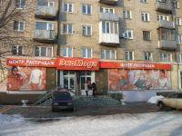 ekomoda_moskovskoe